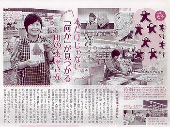 京丹後市の地元情報誌「もりもり」