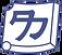 田中瓦ロゴマーク