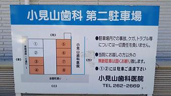 第二駐車場の説明