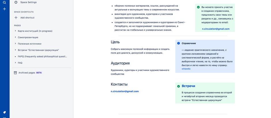 """Текст aroundart для рубрики """"Открытия недели"""""""