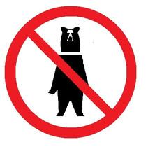 медведям вход воспрещен1.jpg