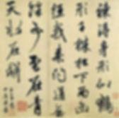 300px-Zhaomengfu_Xingshu.jpg