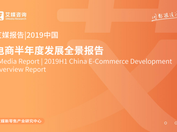 A new research from iiMedia on China e-commerce development