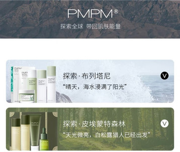 PMPM - an emerging C-beauty skincare brand with 300 million RMB 1st-year revenue