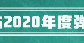 Trending Keywords in 2020 on China Social Platforms