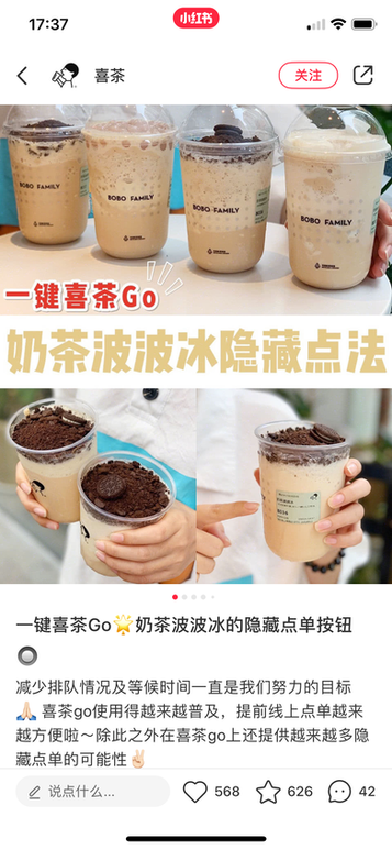 Starbucks's biggest competitor in China —— Hey Tea