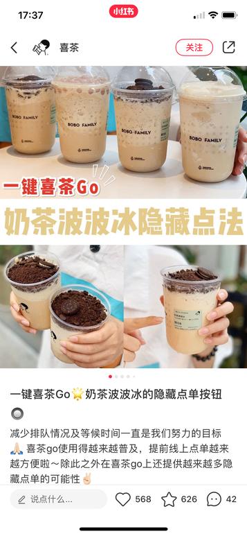 Starbucks's biggest competitor in China —— Hey Tea