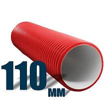 труба двустенная жесткая 110мм