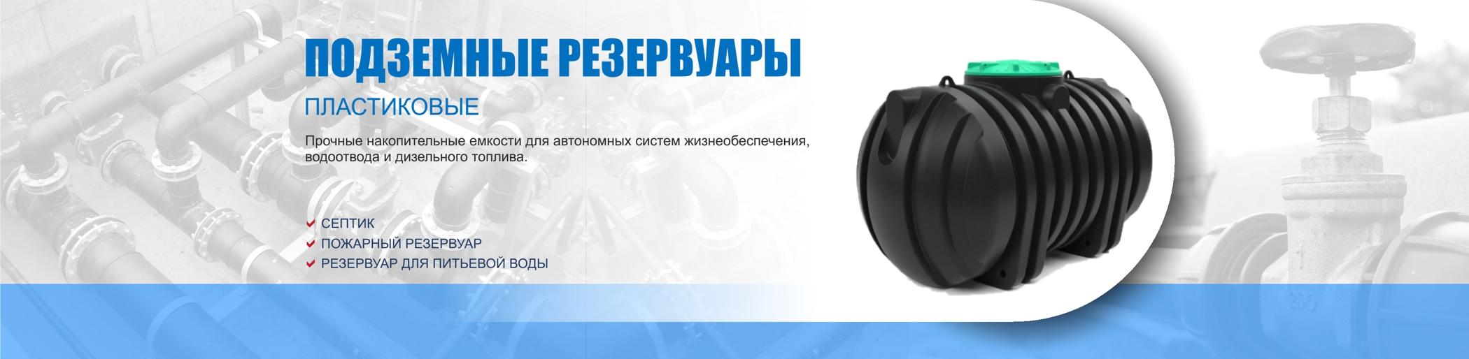 4. Подземные резервуары СОЮЗ