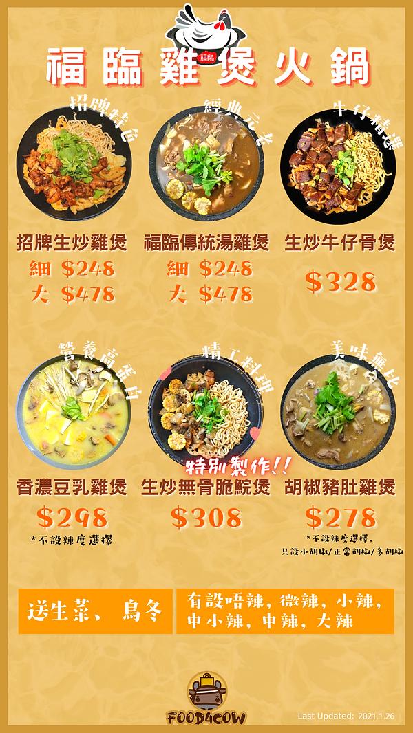 福臨雞煲火鍋.png
