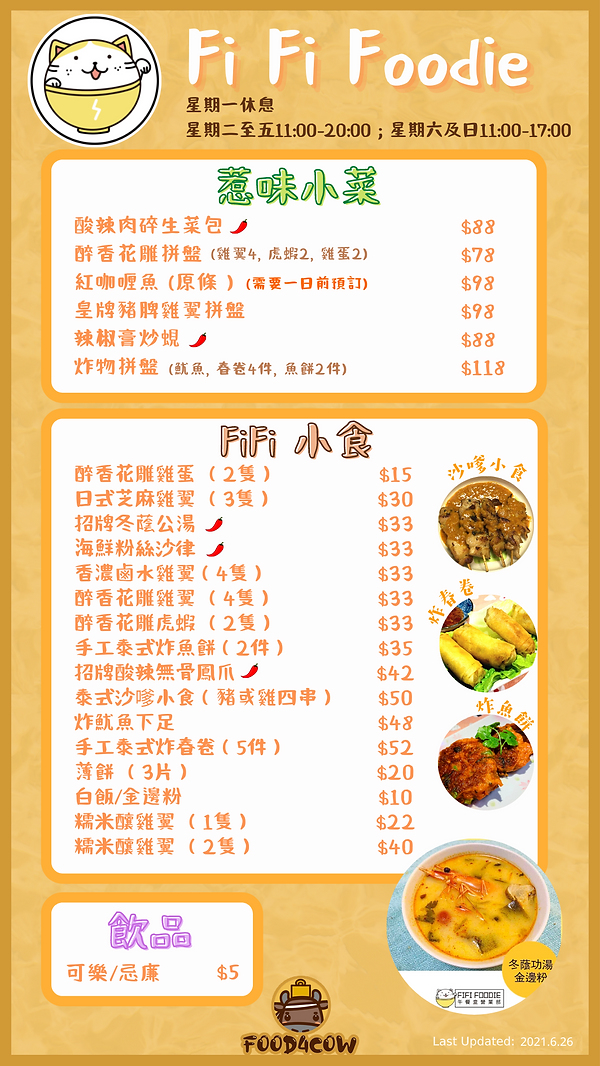 FiFi Foodie1.png