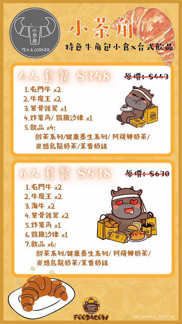 小茶角SET.png