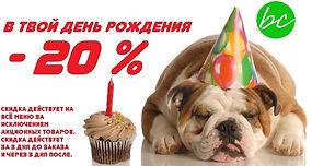 день рождения-20%.jpg