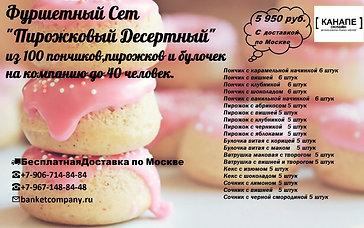 Сет из 100 пончиков, пирожков и булочек
