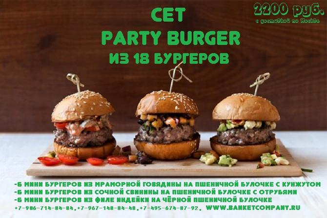 """Сет """"PARTY BURGER"""" из 18 бургеров за 2200 руб. с доставкой"""