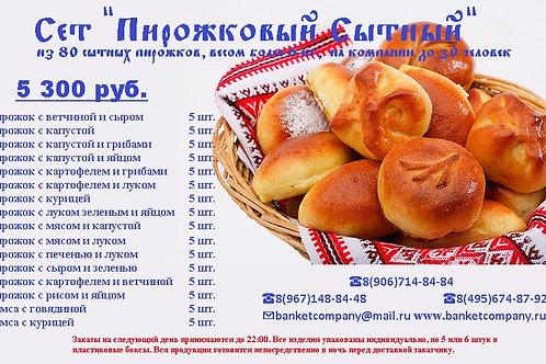 """Сет """"Пирожковый """"Сытный"""" Ассорти из 80 пирожков"""
