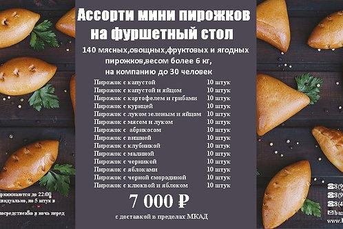 Ассорти мини пирожков на ФУРШЕТНЫЙ СТОЛ 140 мясных, овощных, фруктовых и ягодных