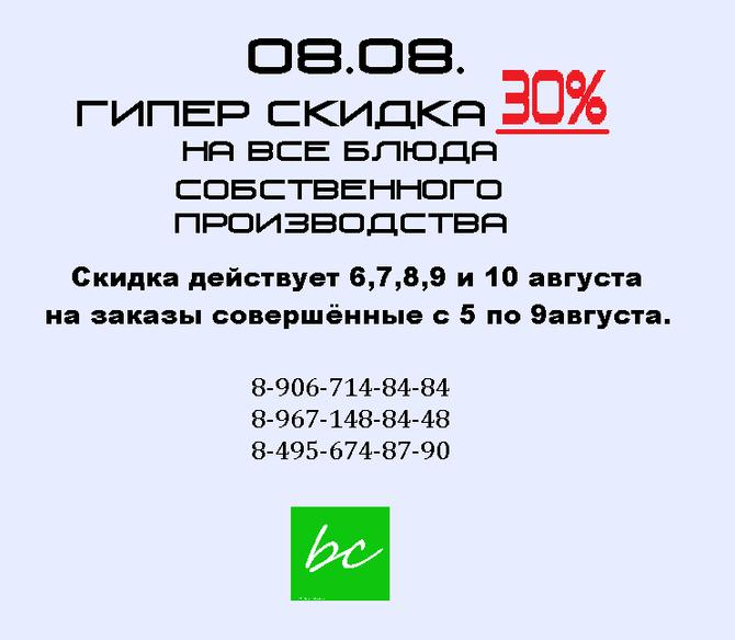 ГИПЕР СКИДКА 30%