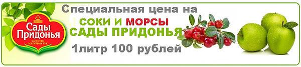 сады придонья 100 руб..jpg