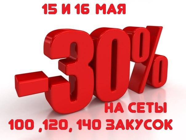 🔔СКИДКА 30 %НА СЕТЫ КАНАПЕ 80,100,120,140 закусок, а так же на 50 и 100 брускетт, при заказе на 15