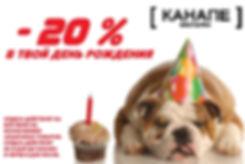 Скидка в день рождения 20%