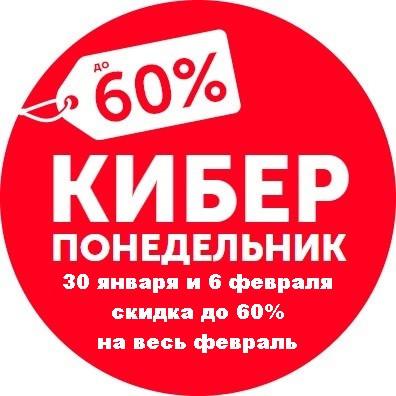 КИБЕР ПОНЕДЕЛЬНИК BANKETCOMPANY