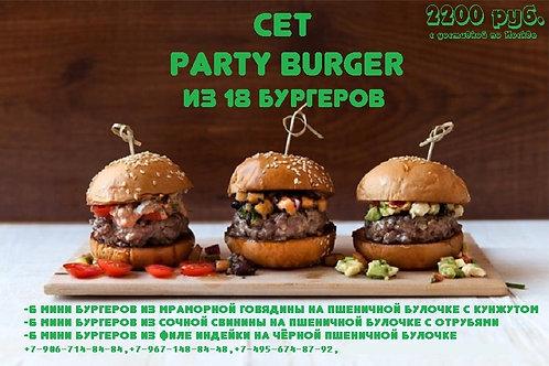 """Сет """"PARTY BURGER """"  из 18 бургеров"""