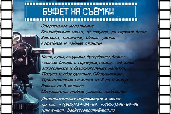 Кино буфет, буфет на съёмки, доставка буфета, питание для съёмочной группы, банкеткомпани, banketcompany