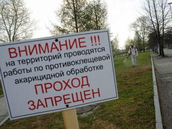 Противоклещевая обработка!!!