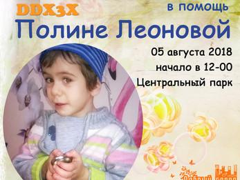 """Благотворительная ярмарка """"Добрый город"""""""
