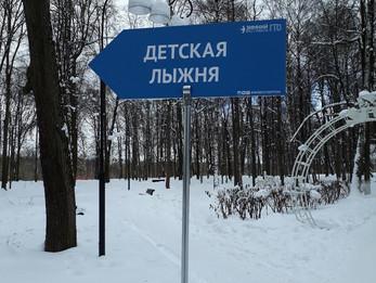 Фестиваль ГТО в Центральном парке