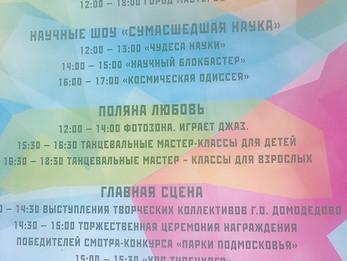 Фестиваль парков Московской области