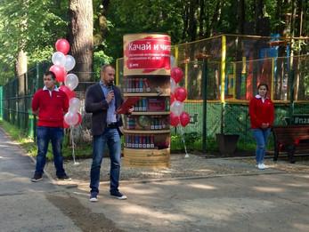 """В Центральном парке открыли """"Мобильную библиотеку"""""""