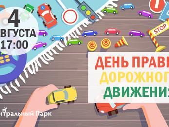 День правил дорожного движения в парке