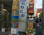 Niwa-Nagu.png