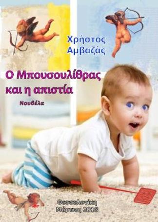 ΜΠΟΥΣΟΥΛΙΦΡΑΣ_ΕΞΩΦΥΛΟ_SINGLE PAGE..jpg