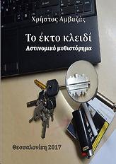 Α-5 Το έκτο κλειδί..jpg