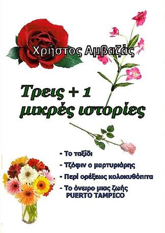 3+1 ΙΣΤΟΡΙΕΣ_ΕΜΠΡΟΣ ΣΕΛΙΔΑ.png