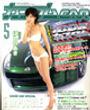 2005 カスタムCAR 5月号