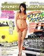 2005 カスタムCAR 2月号