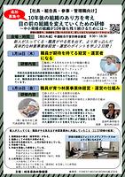 経営運営者チラシ案v 15.png
