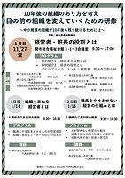 経営者チラシ案v7.jpg