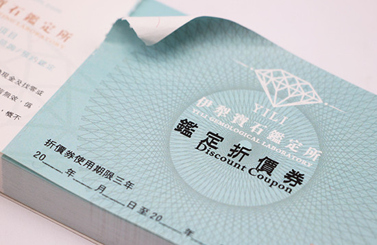 Perforated dotted line-Security Entrance Ticket