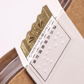折光封口貼紙 | 防偽防拆標籤