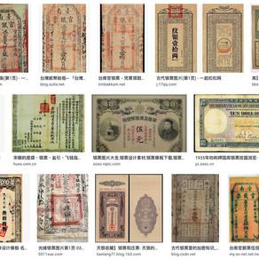 古代銀票怎麼做防偽呢?現代防偽大師說給你聽!