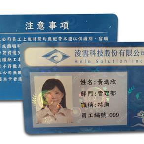 全像防偽PVC卡