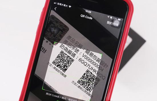 微信版EASYTELL商品驗證中心 | QR Code掃描驗證