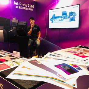 噴墨會是數位印刷的未來?2020富士全錄展示會