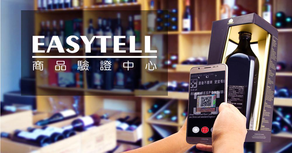 EASYTELL Online Verification Center