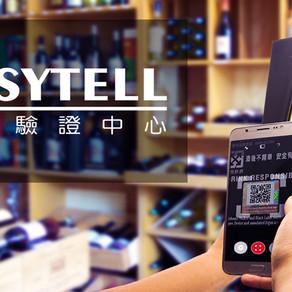EASYTELL商品鑑定システム | QR コードスキャン鑑定